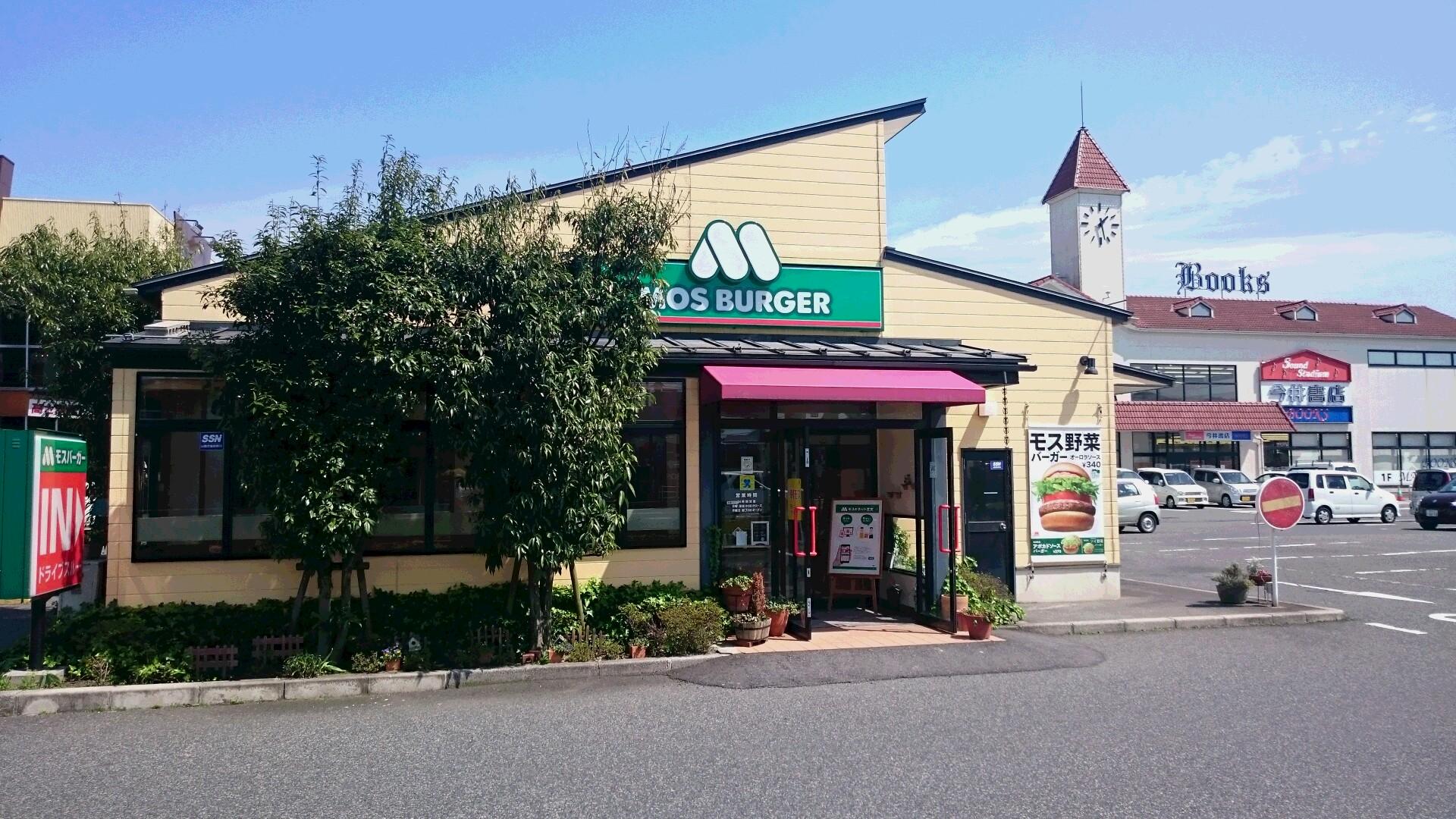 モスバーガー鳥取吉成店