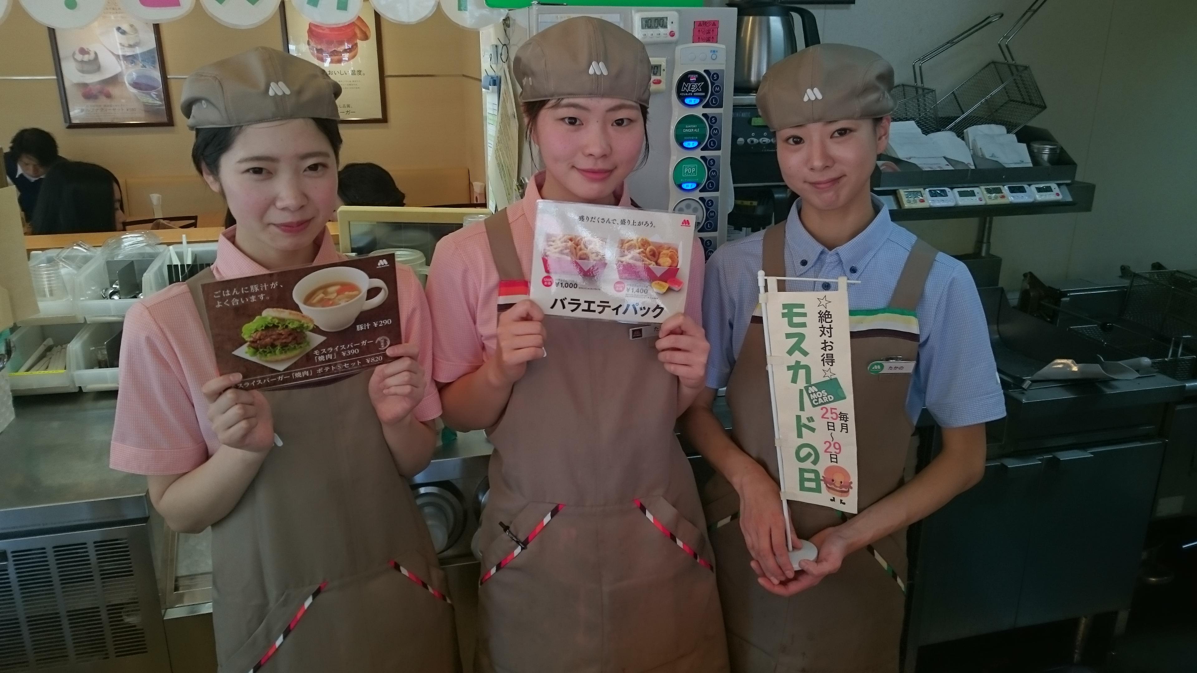 モスバーガー鳥取駅南口店