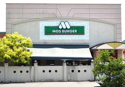 モスバーガー倉敷笹沖東店