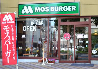 モスバーガー 岡山ジョイポリス店